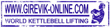 Girevik-online.com - World Kettlebell Lifting