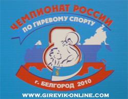 Russian Championship