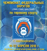 Semi-finals of Russian Championship