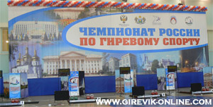 Russian championship 2011