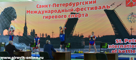 St. Petersburg International Festival of Kettlebell sport