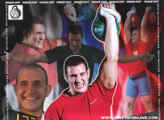 Ivan Denisov, Russian kettlebell lifter